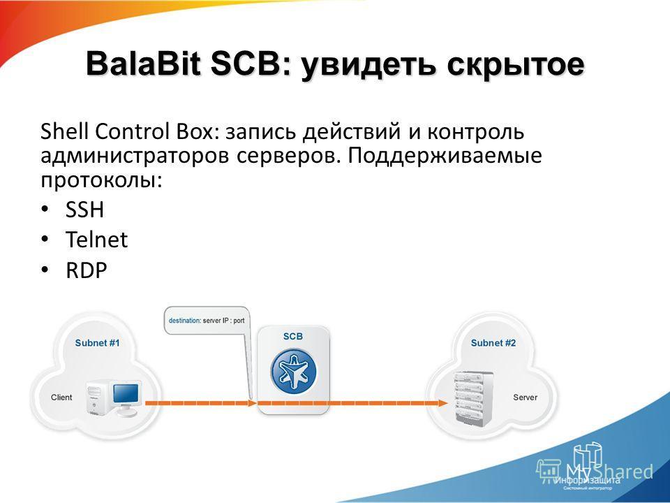 BalaBit SCB: увидеть скрытое Shell Control Box: запись действий и контроль администраторов серверов. Поддерживаемые протоколы: SSH Telnet RDP