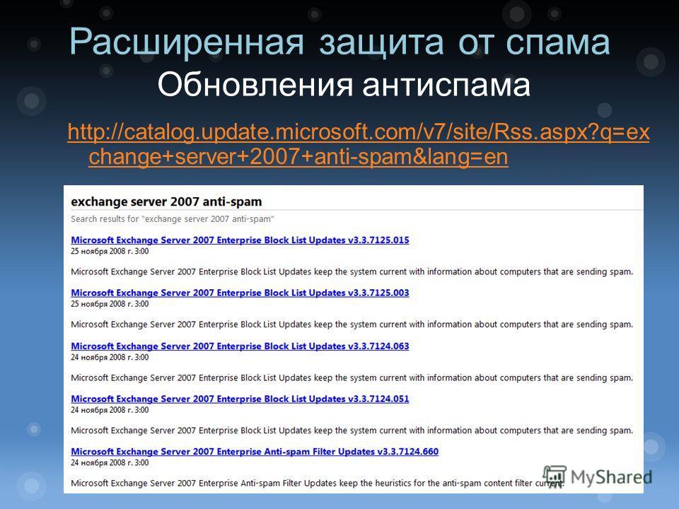 Расширенная защита от спама Обновления антиспама http://catalog.update.microsoft.com/v7/site/Rss.aspx?q=ex change+server+2007+anti-spam&lang=en 33