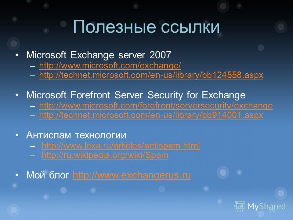 Полезные ссылки Microsoft Exchange server 2007 –http://www.microsoft.com/exchange/http://www.microsoft.com/exchange/ –http://technet.microsoft.com/en-us/library/bb124558.aspxhttp://technet.microsoft.com/en-us/library/bb124558.aspx Microsoft Forefront