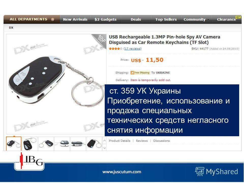 ст. 359 УК Украины Приобретение, использование и продажа специальных технических средств негласного снятия информации