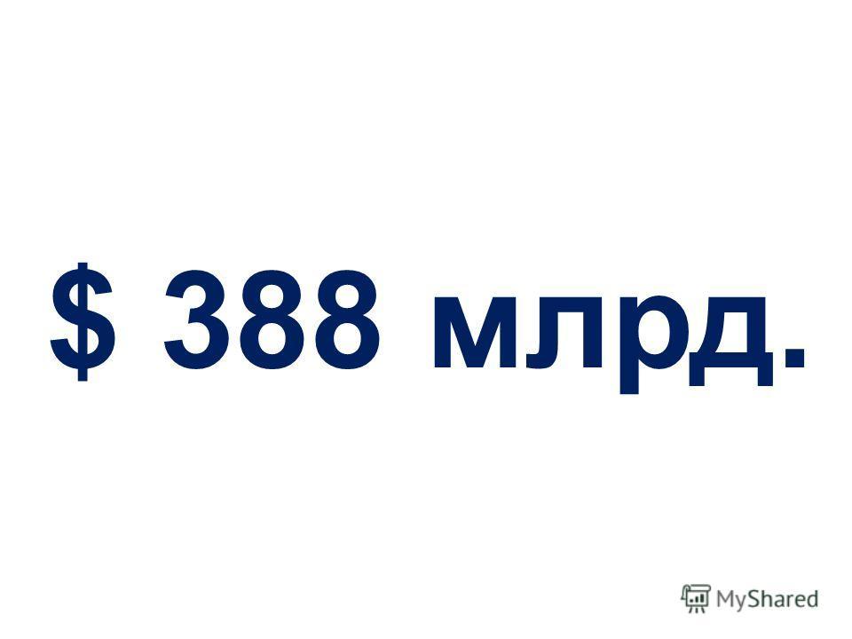$ 388 млрд.