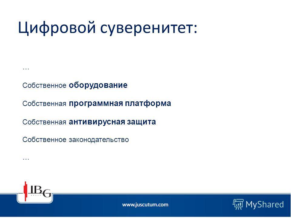 Цифровой суверенитет: … Собственное оборудование Собственная программная платформа Собственная антивирусная защита Собственное законодательство …