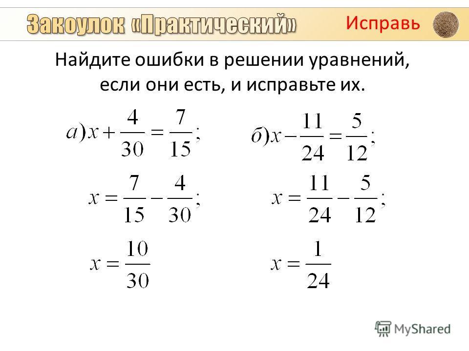Найдите ошибки в решении уравнений, если они есть, и исправьте их. Исправь