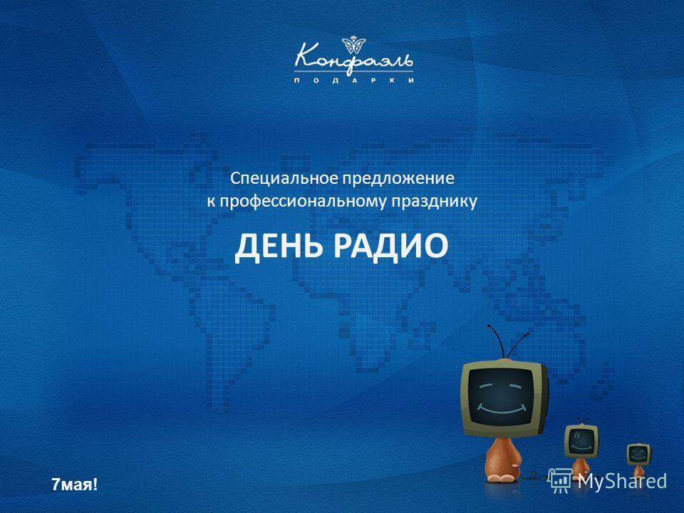 Специальное предложение к профессиональному празднику ДЕНЬ РАДИО 7мая!