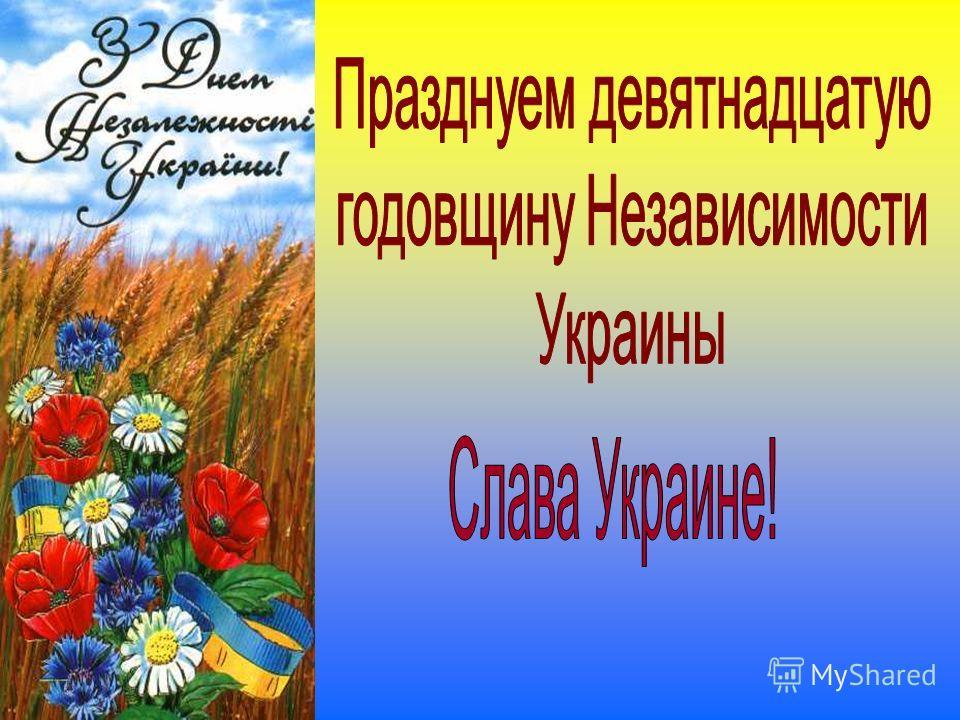 Cердечко ко дню Независимости