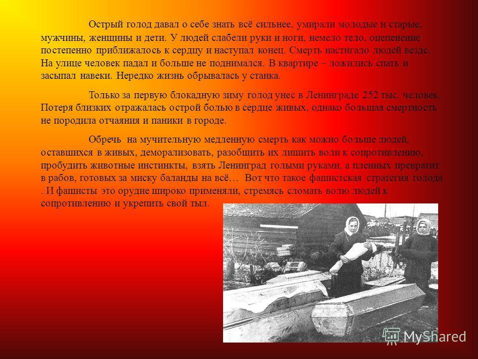 8 Сентября 1941 года над городом сомкнулось кольцо блокады длинной в 900 дней и ночей. В кольце блокада Ленинграда оказалась 2 млн. 877 тыс. человек. Хоронить было трудно: транспорт не работал. Обледеневшие, покрытые снегом стоят трамваи. Вдоль просп