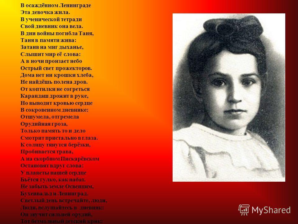 Среди обвинительных документов, представленных на Нюрнбергском процессе, была маленькая записная книжка ленинградской школьницы Тани Савичевой. В ней всего девять страниц. Из них на шести даты- И за каждой смерть. Шесть страниц шесть смертей. Больше