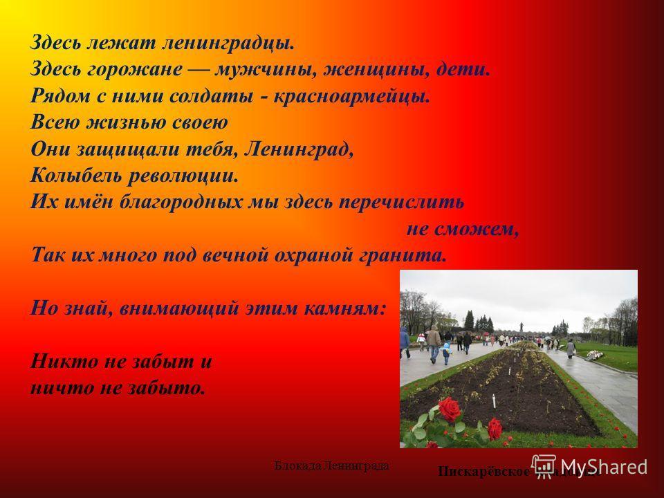 Блокада Ленинграда - наиболее трагический период в истории города. Для каждого, кто живет в Петербурге, блокада Ленинграда - ключевое событие. Для старшего поколения, которое носят в себе эти воспоминания, - это часть жизни, которую они никогда не за