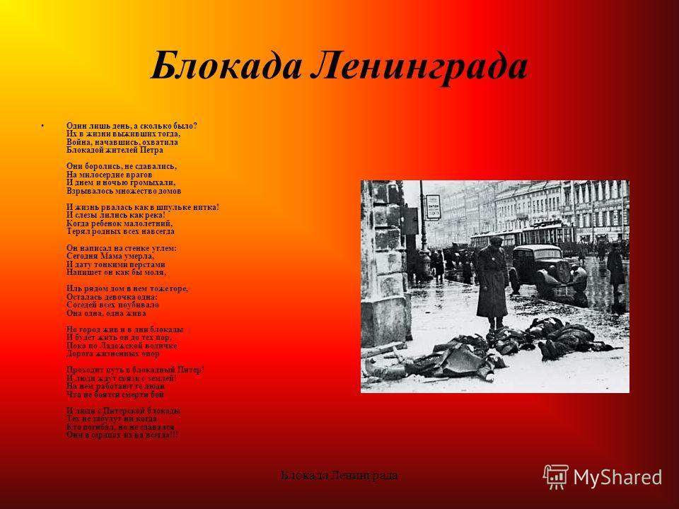 Вечная память и вечный покой всем, кто был участником этого ужасного события в истории России... Блокада Ленинграда