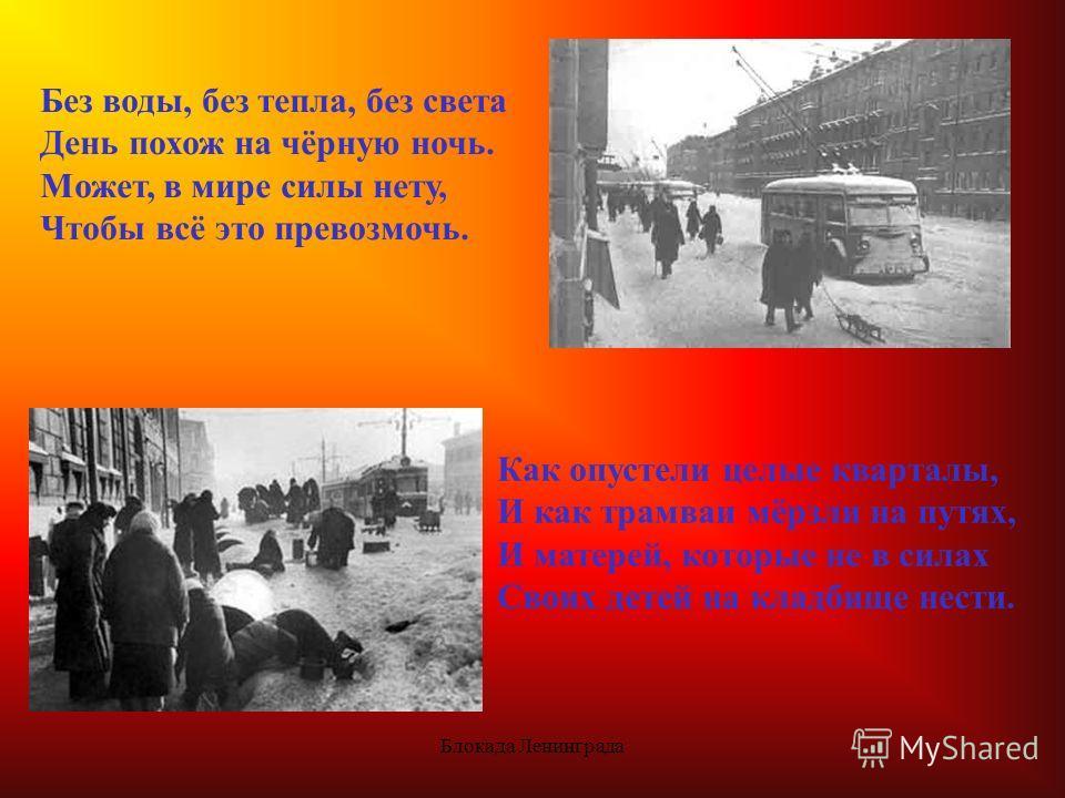 Блокада…. Далеко как это слово От наших мирных светлых дней. Произношу его и вижу снова – Голодных умирающих детей.