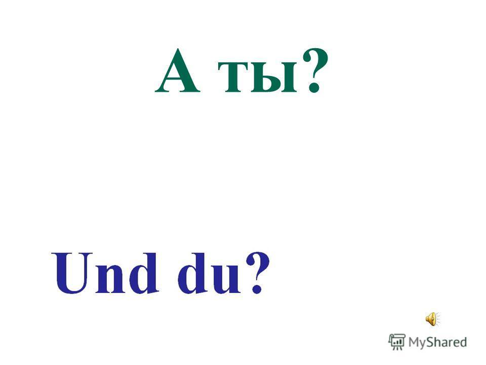 Und du?