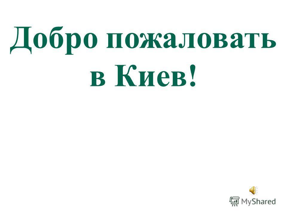 Herzlich willkommen in Kiew!