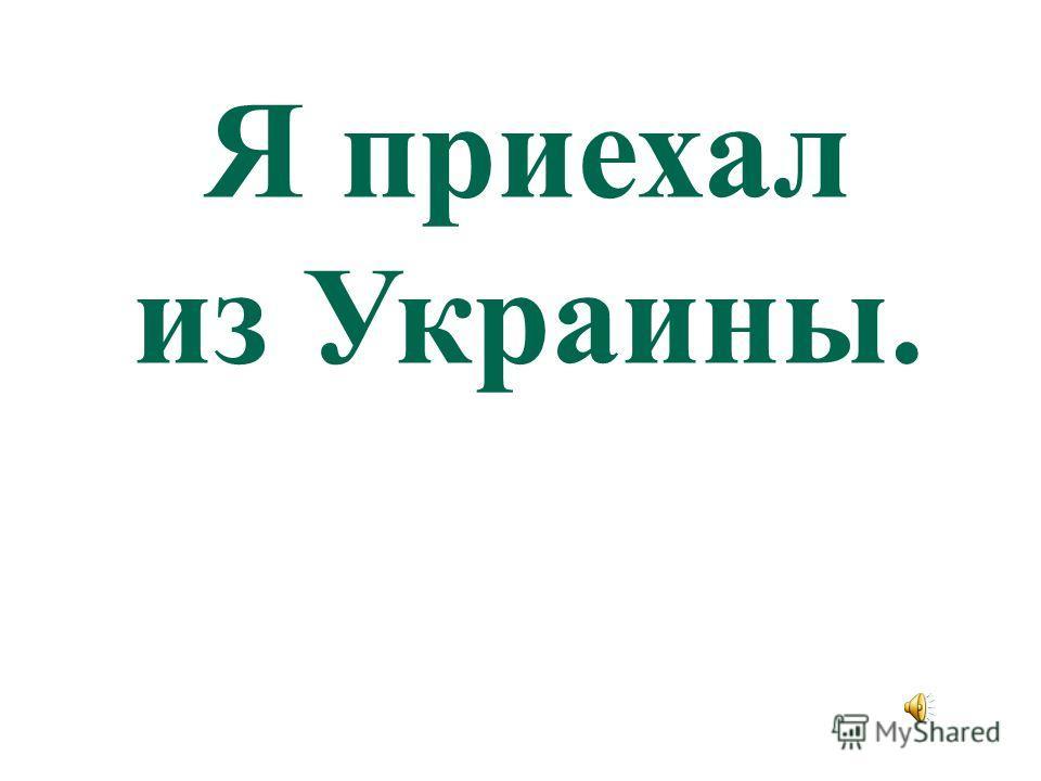 Ich komme aus der Ukraine.