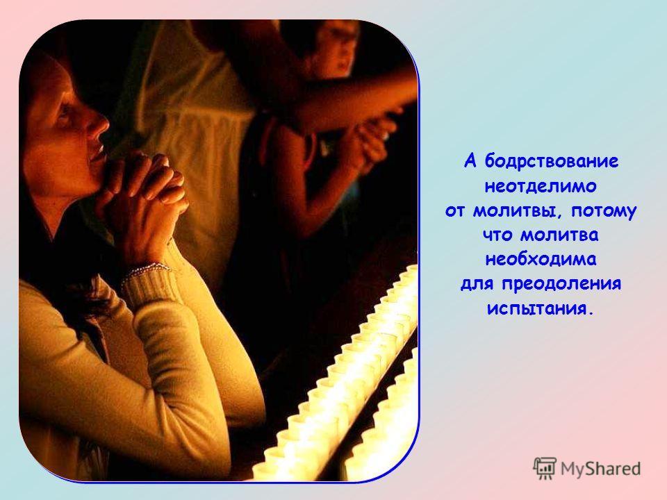 всегда поддерживать в себе готовность идти навстречу воле Божией, уметь распознавать её знаки в повседневной жизни и, в особенности, уметь видеть трудности и страдания в свете любви Бога.
