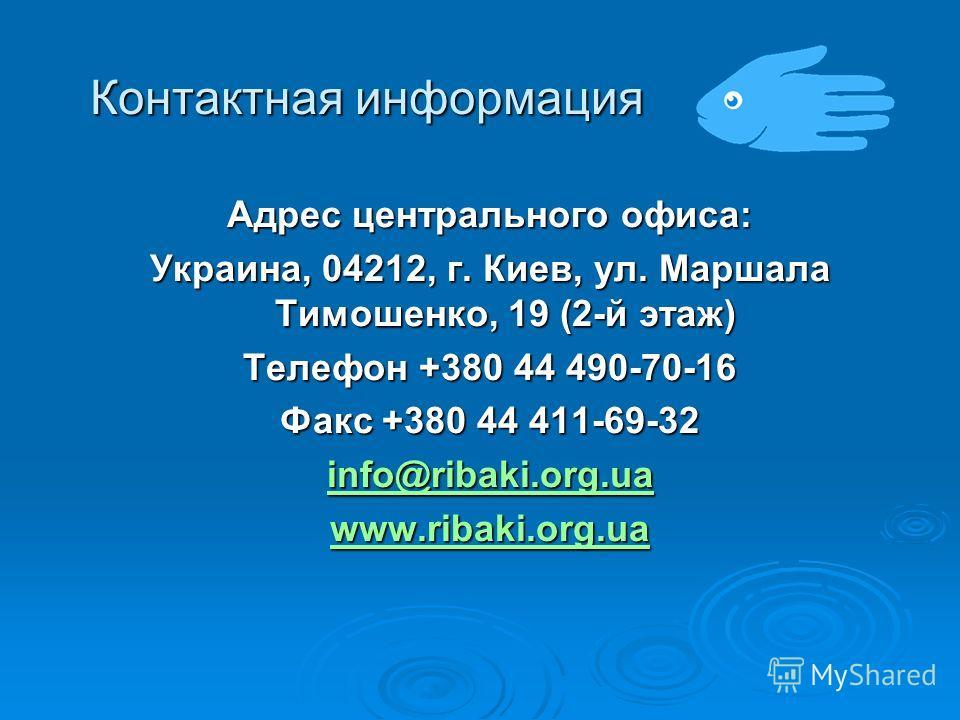 Контактная информация Адрес центрального офиса: Украина, 04212, г. Киев, ул. Маршала Тимошенко, 19 (2-й этаж) Телефон +380 44 490-70-16 Факс +380 44 411-69-32 info@ribaki.org.ua www.ribaki.org.ua www.ribaki.org.ua