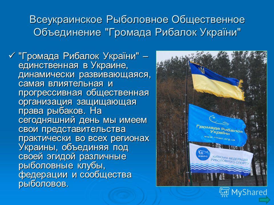 Всеукраинское Рыболовное Общественное Объединение