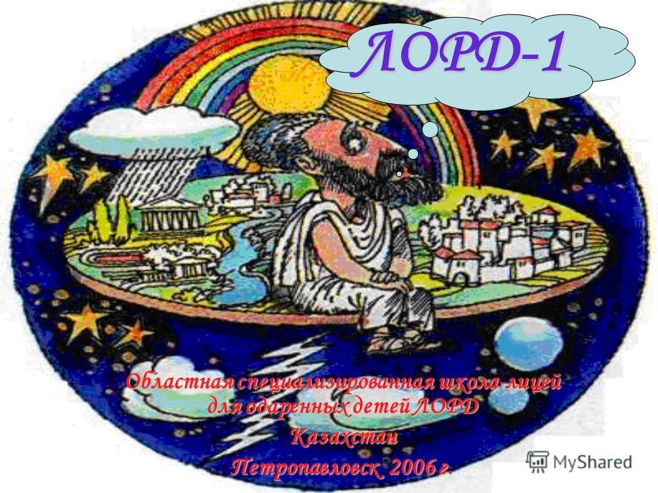 ЛОРД-1Областная специализированная школа-лицей для одаренных детей ЛОРД Казахстан Петропавловск 2006 г.
