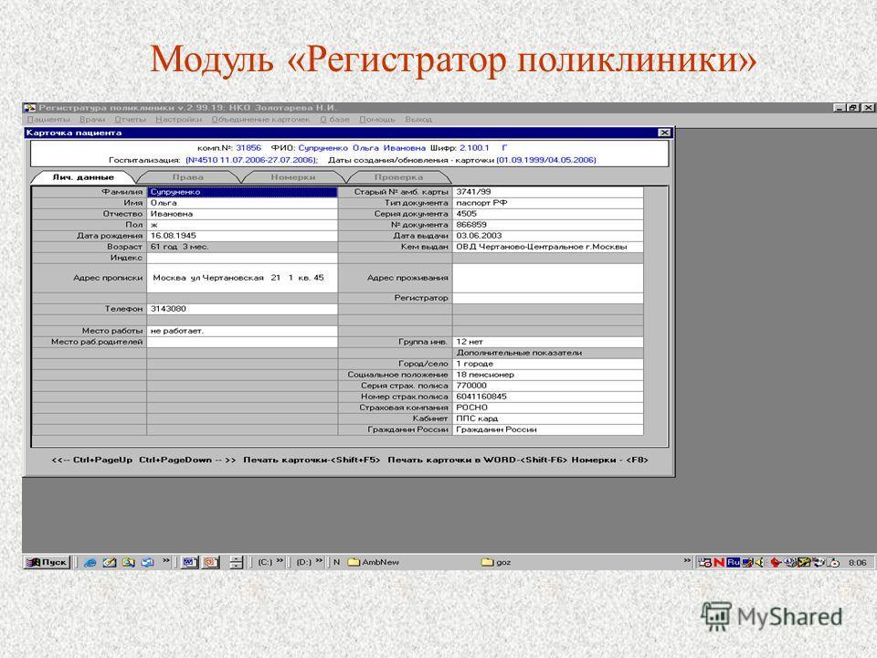 Модуль «Регистратор поликлиники»
