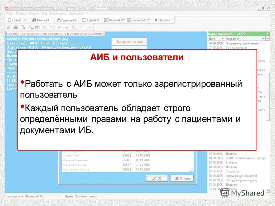 АИБ и пользователи Работать с АИБ может только зарегистрированный пользователь Каждый пользователь обладает строго определёнными правами на работу с пациентами и документами ИБ.