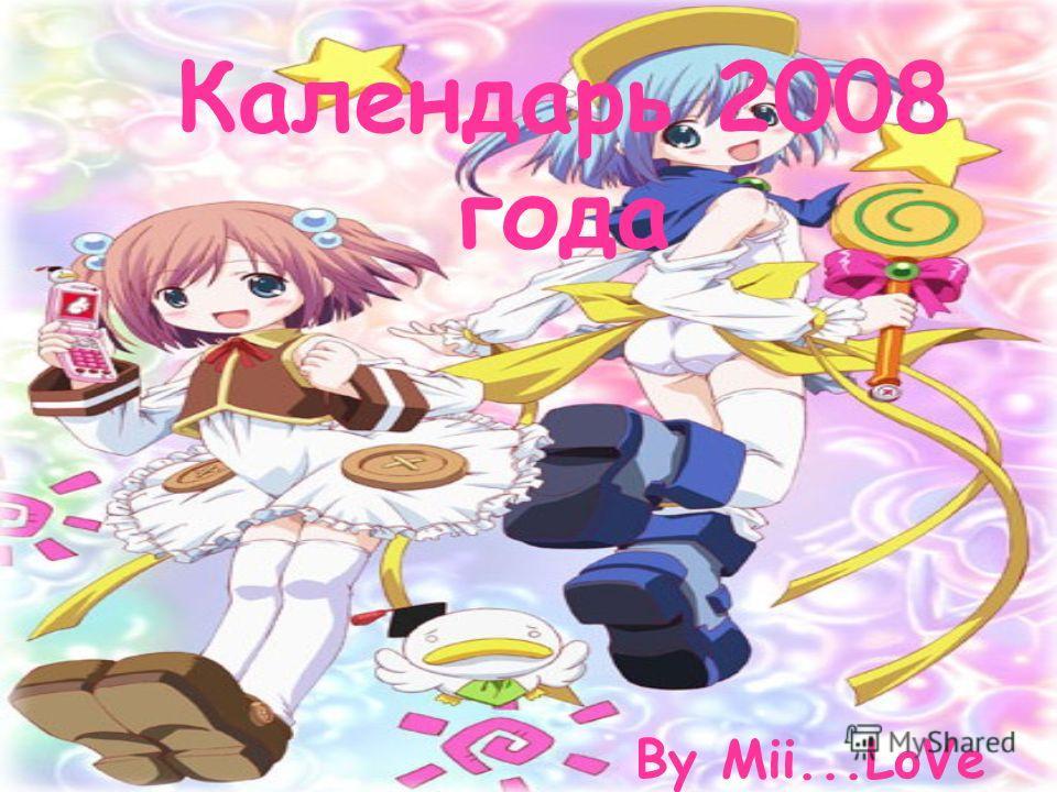 Календарь 2008 года By Mii...LoVe
