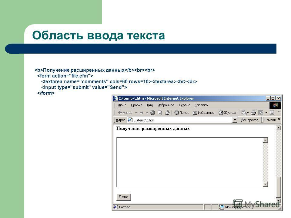 Область ввода текста Получение расширенных данных
