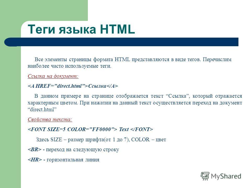 Теги языка HTML Все элементы страницы формата HTML представляются в виде тегов. Перечислим наиболее часто используемые теги. Ссылка на документ: Ссылка В данном примере на странице отображается текст Ссылка, который отражается характерным цветом. При