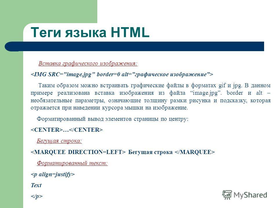 Теги языка HTML Вставка графического изображения: Таким образом можно встраивать графические файлы в форматах gif и jpg. В данном примере реализована вставка изображения из файла image.jpg. border и alt – необязательные параметры, означающие толщину