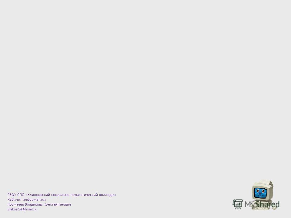 ГБОУ СПО «Клинцовский социально-педагогический колледж» Кабинет информатики Космачев Владимир Константинович vlakon54@mail.ru