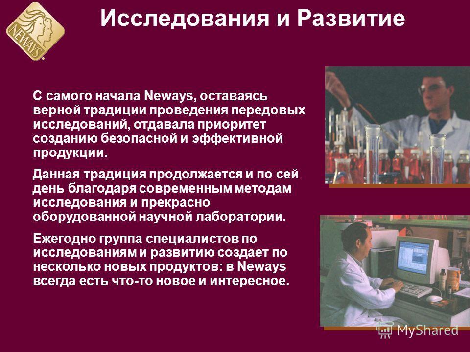 Исследования и Развитие С самого начала Neways, оставаясь верной традиции проведения передовых исследований, отдавала приоритет созданию безопасной и эффективной продукции. Данная традиция продолжается и по сей день благодаря современным методам иссл
