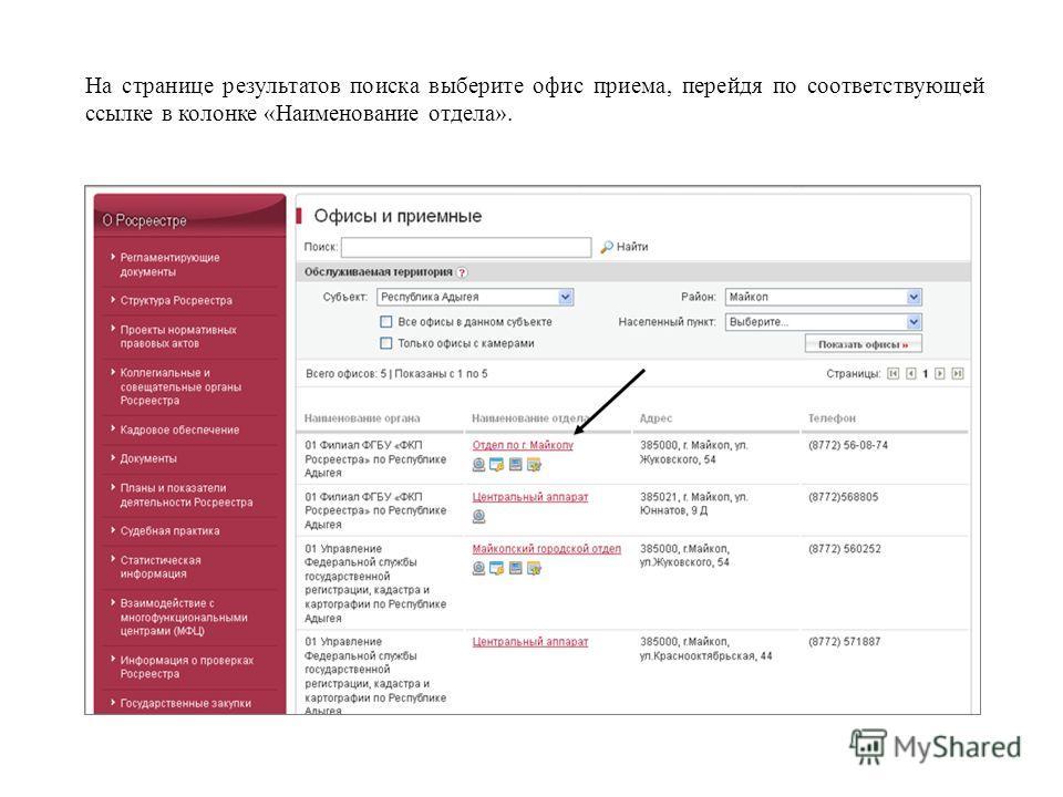 На странице результатов поиска выберите офис приема, перейдя по соответствующей ссылке в колонке «Наименование отдела».