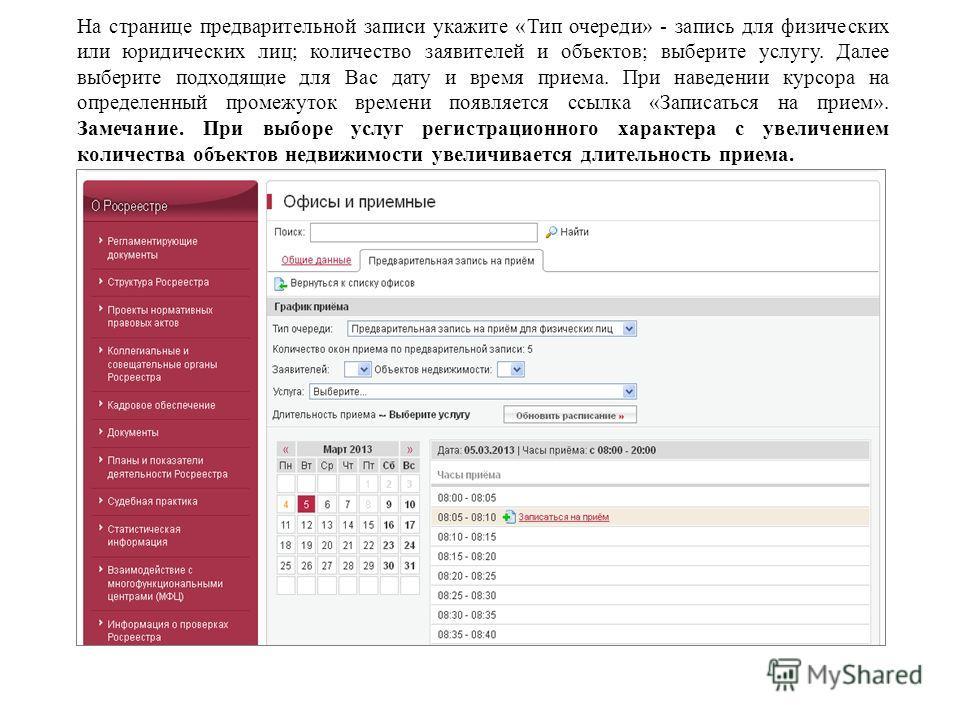 На странице предварительной записи укажите «Тип очереди» - запись для физических или юридических лиц; количество заявителей и объектов; выберите услугу. Далее выберите подходящие для Вас дату и время приема. При наведении курсора на определенный пром