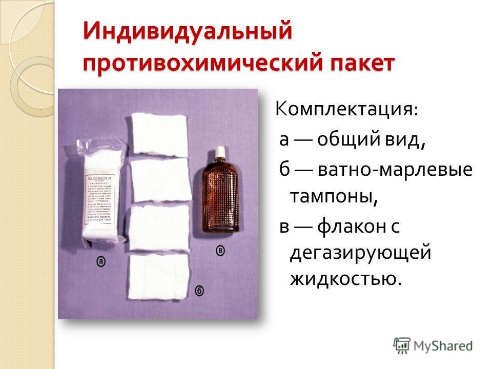 Индивидуальный противохимический пакет Комплектация : а общий вид, б ватно - марлевые тампоны, в флакон с дегазирующей жидкостью.