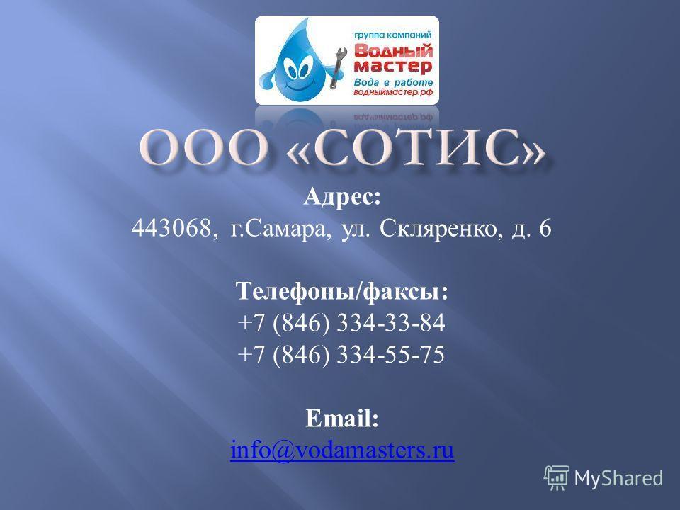 Адрес : 443068, г. Самара, ул. Скляренко, д. 6 Телефоны / факсы : +7 (846) 334-33-84 +7 (846) 334-55-75 Email: info@vodamasters.ru info@vodamasters.ru