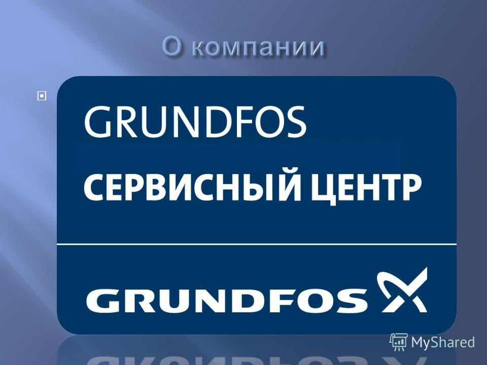 Уже много лет наша компания является ведущим сервисным центром концерна GRUNDFOS. Сервисный центр ГК « Водный мастер » выполняет полный комплекс работ по гарантийному и постгарантийному ремонту, вводу в эксплуатацию и сервисному обслуживанию всех вид