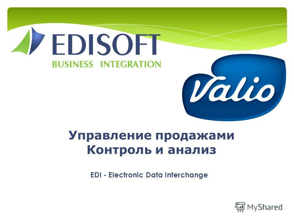 Управление продажами Контроль и анализ EDI - Electronic Data Interchange