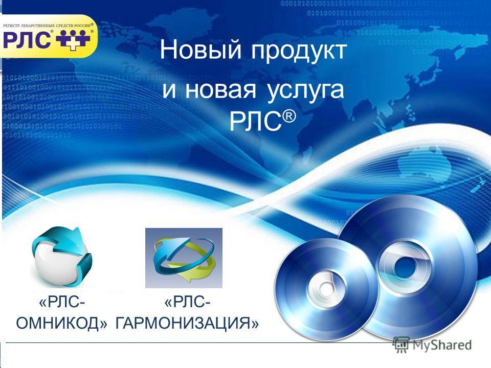 Новый продукт и новая услуга РЛС ® «РЛС- ГАРМОНИЗАЦИЯ» «РЛС- ОМНИКОД»