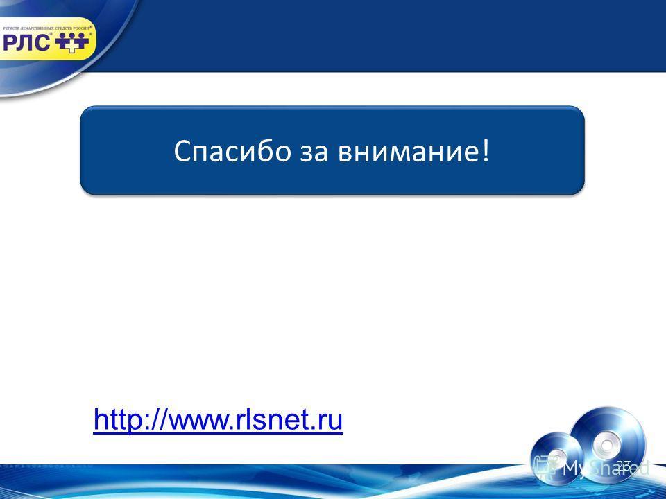 23 Спасибо за внимание! http://www.rlsnet.ru