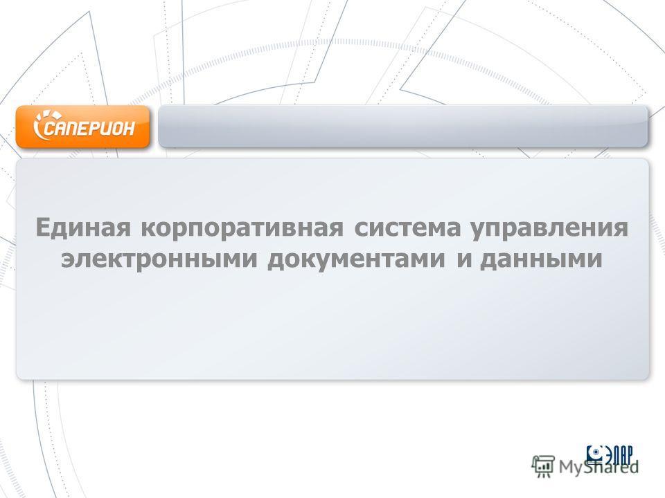 Единая корпоративная система управления электронными документами и данными