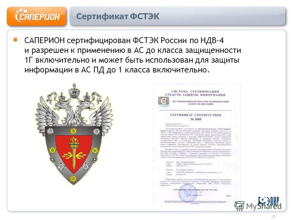 Сертификат ФСТЭК САПЕРИОН сертифицирован ФСТЭК России по НДВ-4 и разрешен к применению в АС до класса защищенности 1Г включительно и может быть использован для защиты информации в АС ПД до 1 класса включительно. 11