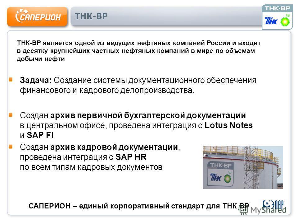 ТНК-BP ТНК-ВР является одной из ведущих нефтяных компаний России и входит в десятку крупнейших частных нефтяных компаний в мире по объемам добычи нефти Задача: Создание системы документационного обеспечения финансового и кадрового делопроизводства. С