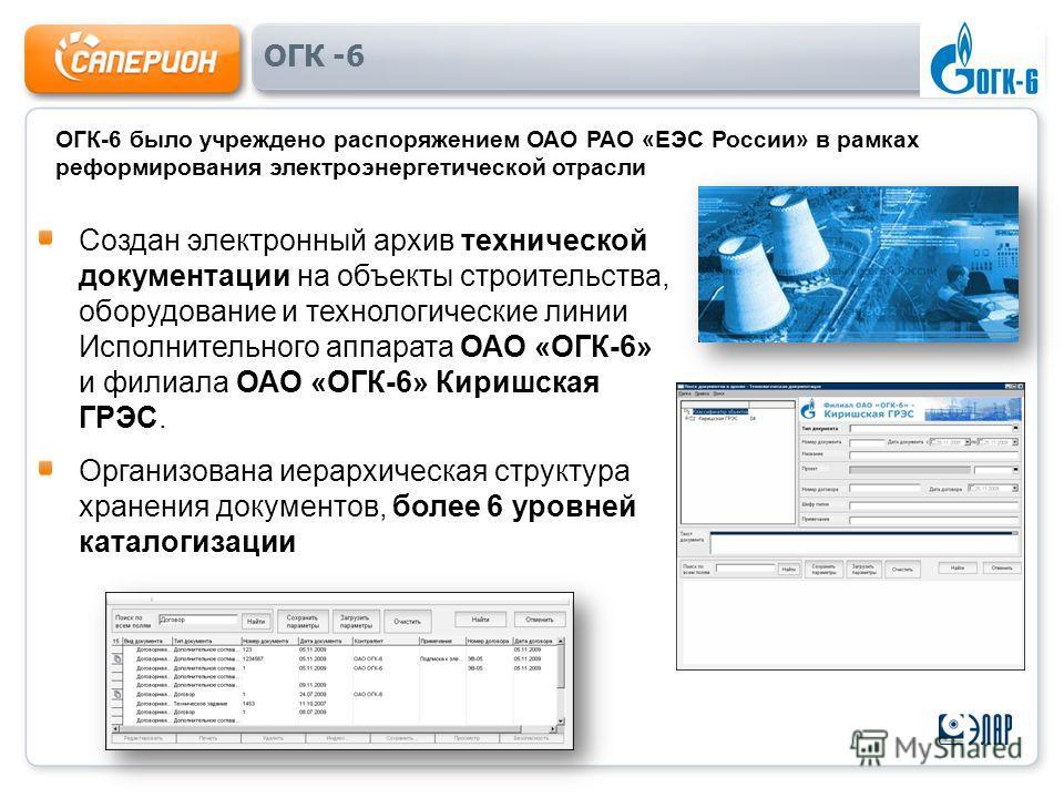 ОГК -6 ОГК-6 было учреждено распоряжением ОАО РАО «ЕЭС России» в рамках реформирования электроэнергетической отрасли Создан электронный архив технической документации на объекты строительства, оборудование и технологические линии Исполнительного аппа