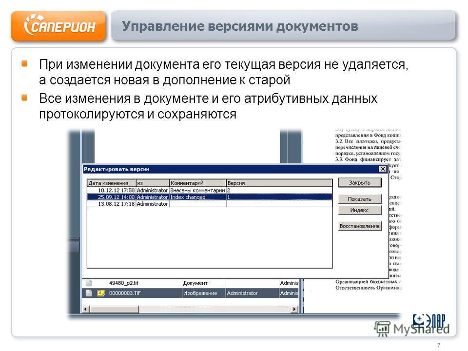 Управление версиями документов При изменении документа его текущая версия не удаляется, а создается новая в дополнение к старой Все изменения в документе и его атрибутивных данных протоколируются и сохраняются 7