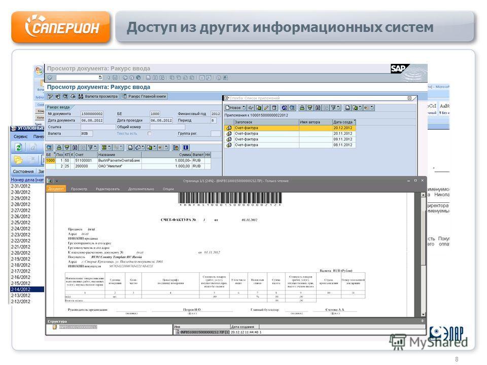 Доступ из других информационных систем 8