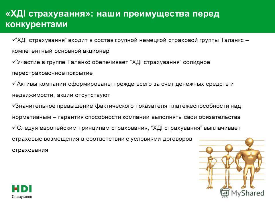 Клиенты «ХДІ страхування», обслуживаемые в рамках программы международного страхования («глобальные клиенты»): Arcelor Mittal LFB BIOTECHNOLOGIES Representative of «DECEUNINCK N.V. in Ukraine» EISAI Ltd. IMS Connector Systems Hungary Kft IMS Connecto