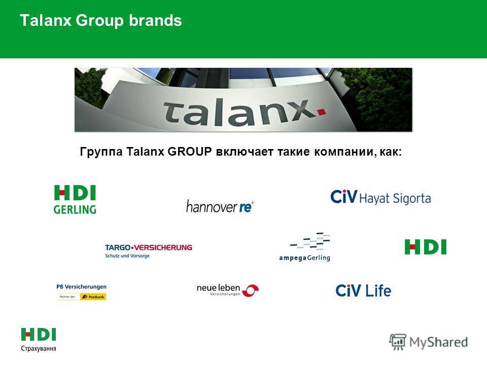 ХДІ страхування: Европейские стандарты страхования HDI страхование – правопреемник СК «Алькона», которая была основана в августе 1992 г. 2008: Talanx International AG (Таланкс Интернєшнл) - новый основной акционер (состоянием на апрель 2013 г) с доле