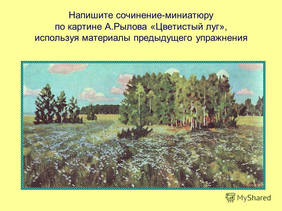 Вставить пропущенные знаки препинания Радующие глаз ромашки; с ярко желтеющими лютиками; берёзки стоящие посреди луга; облака плывущие по небу; лесок находящийся чуть дальше; едва колышущиеся от лёгкого ветерка травы. А у вас так ? Радующие глаз рома