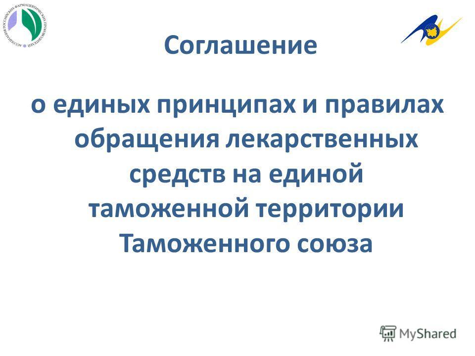 Соглашение о единых принципах и правилах обращения лекарственных средств на единой таможенной территории Таможенного союза