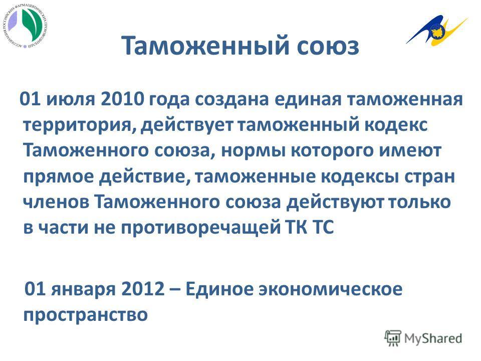Таможенный союз 01 июля 2010 года создана единая таможенная территория, действует таможенный кодекс Таможенного союза, нормы которого имеют прямое действие, таможенные кодексы стран членов Таможенного союза действуют только в части не противоречащей
