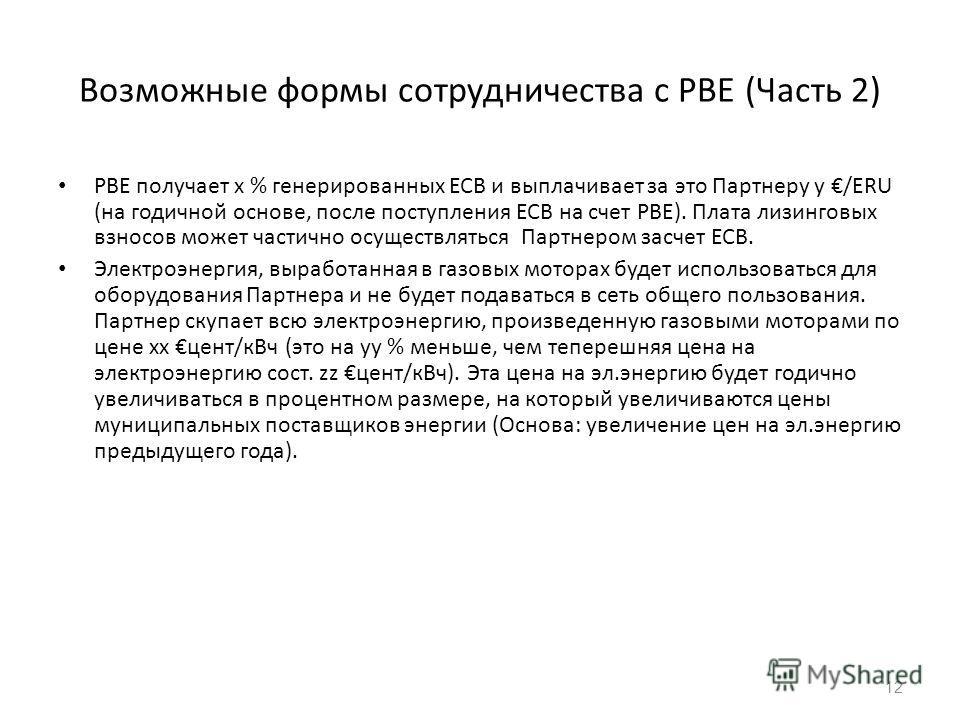 Возможные формы сотрудничества с РВЕ (Часть 2) РВЕ получает x % генерированных ЕСВ и выплачивает за это Партнеру y /ERU (на годичной основе, после поступления ЕСВ на счет РВЕ). Плата лизинговых взносов может частично осуществляться Партнером засчет Е