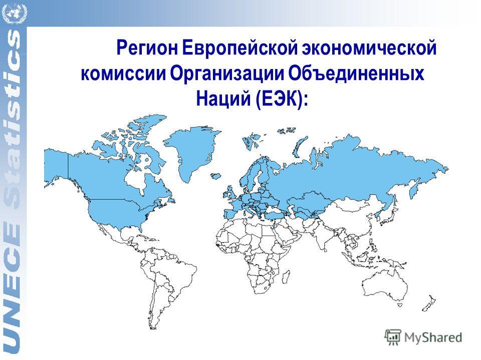 Регион Европейской экономической комиссии Организации Объединенных Наций (ЕЭК):